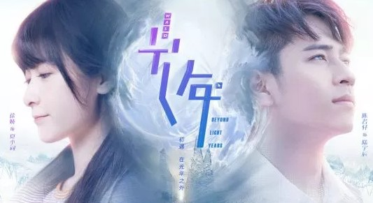 Drama China Paling Romantis - Beyond The Light Years (2018)