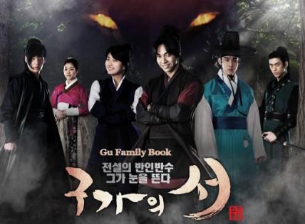 daftar kedua drama korea kerajaan diisi gu family book (2013)