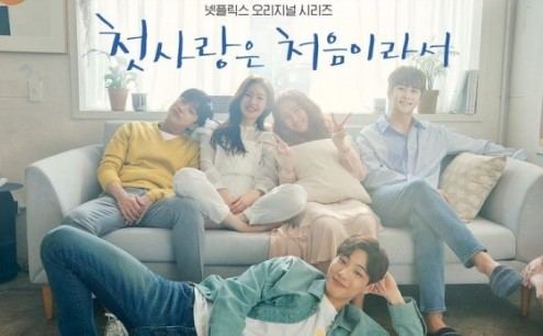 my first, first love (2019)