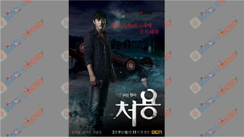 Cheo Yong The Paranormal Detective (2014)