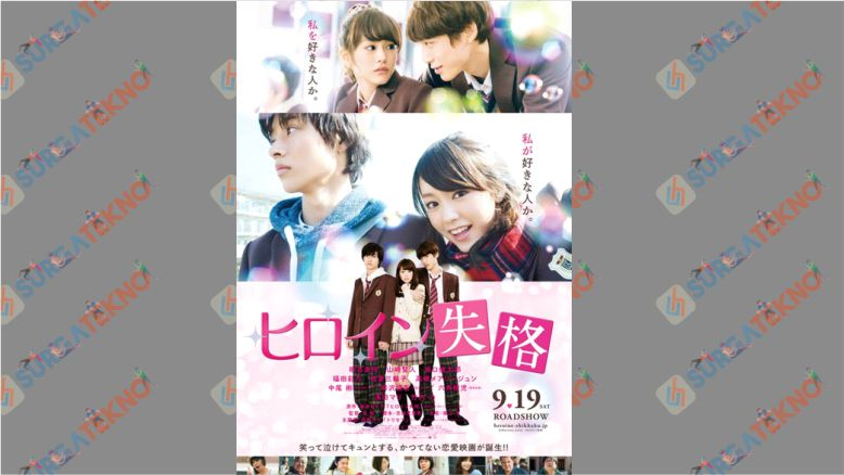 Heroine Disqualified (2015)