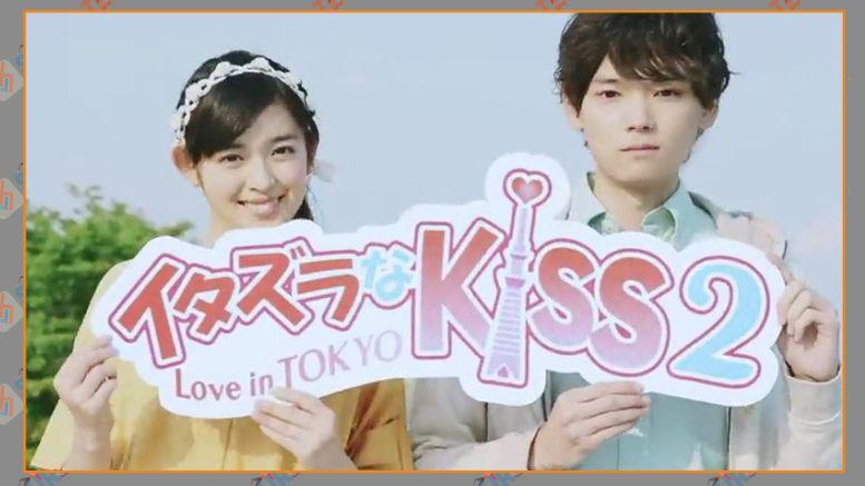 Itazura na Kiss: Love in Tokyo (2013)